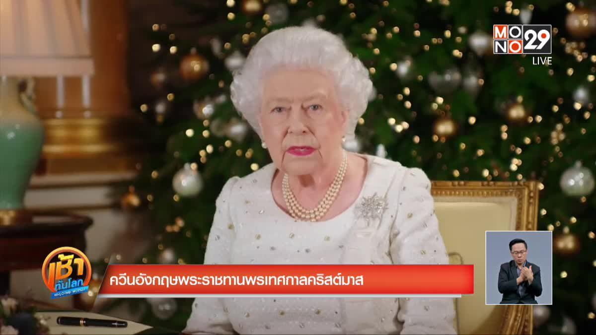 ควีนอังกฤษพระราชทานพรเทศกาลคริสต์มาส