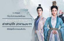 5 เหตุผลที่คุณไม่ควรพลาดรับชม Princess Silver คำสาปรัก ชายาผมขาว ซีรีส์สุดซึ้งจากแผ่นดินจีน