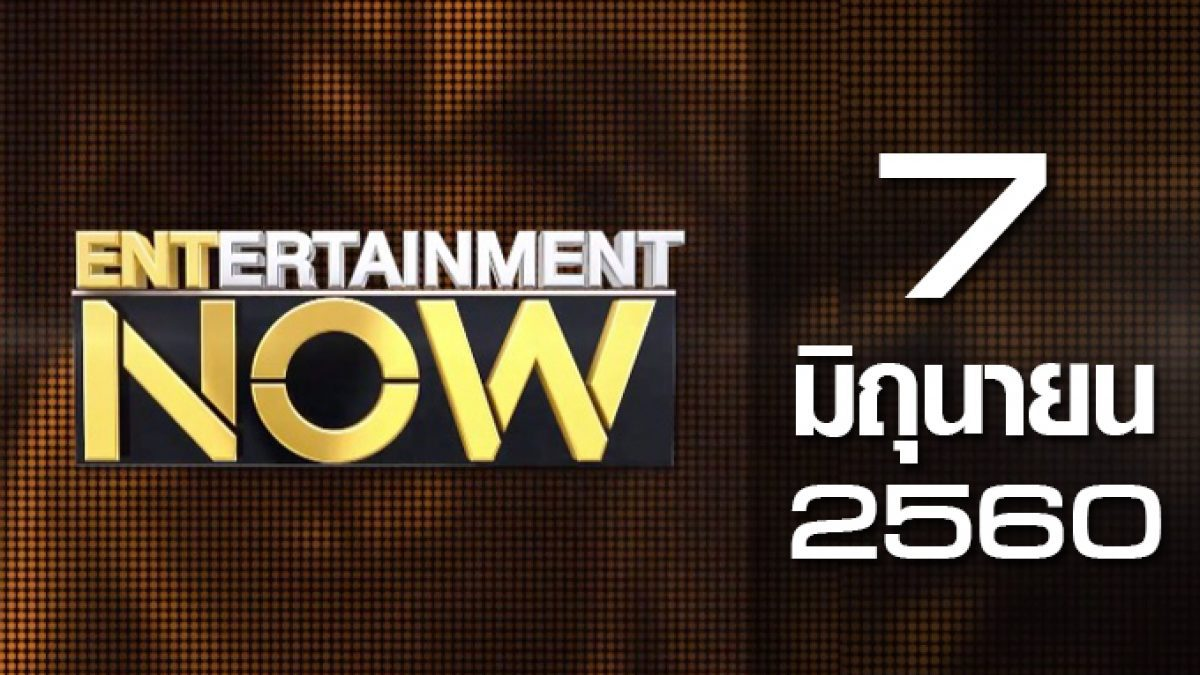 Entertainment Now 07-06-60