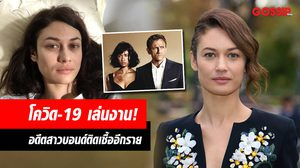 โอลก้า คูรีเลนโก้ อดีตสาวบอนด์ 007 ติดเชื้อไวรัสโควิด-19