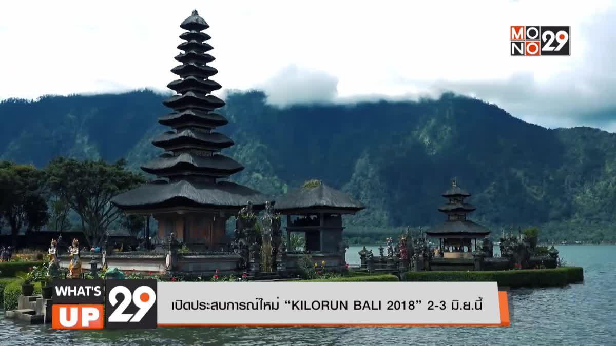 """เปิดประสบการณ์ใหม่ """"KILORUN BALI 2018"""" 2-3 มิ.ย.นี้"""