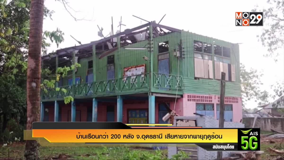 บ้านเรือนกว่า 200 หลัง จ.อุดรธานี เสียหายจากพายุฤดูร้อน