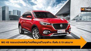 MG HS รถอเนกประสงค์รุ่นใหม่ที่สมบูรณ์ในทุกด้าน เริ่มต้น 9.19 แสนบาท