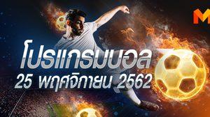 โปรแกรมบอล วันจันทร์ที่ 25 พฤศจิกายน 2562