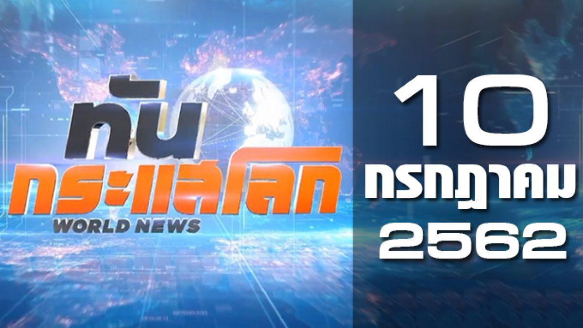 ทันกระแสโลก World News 10-07-62
