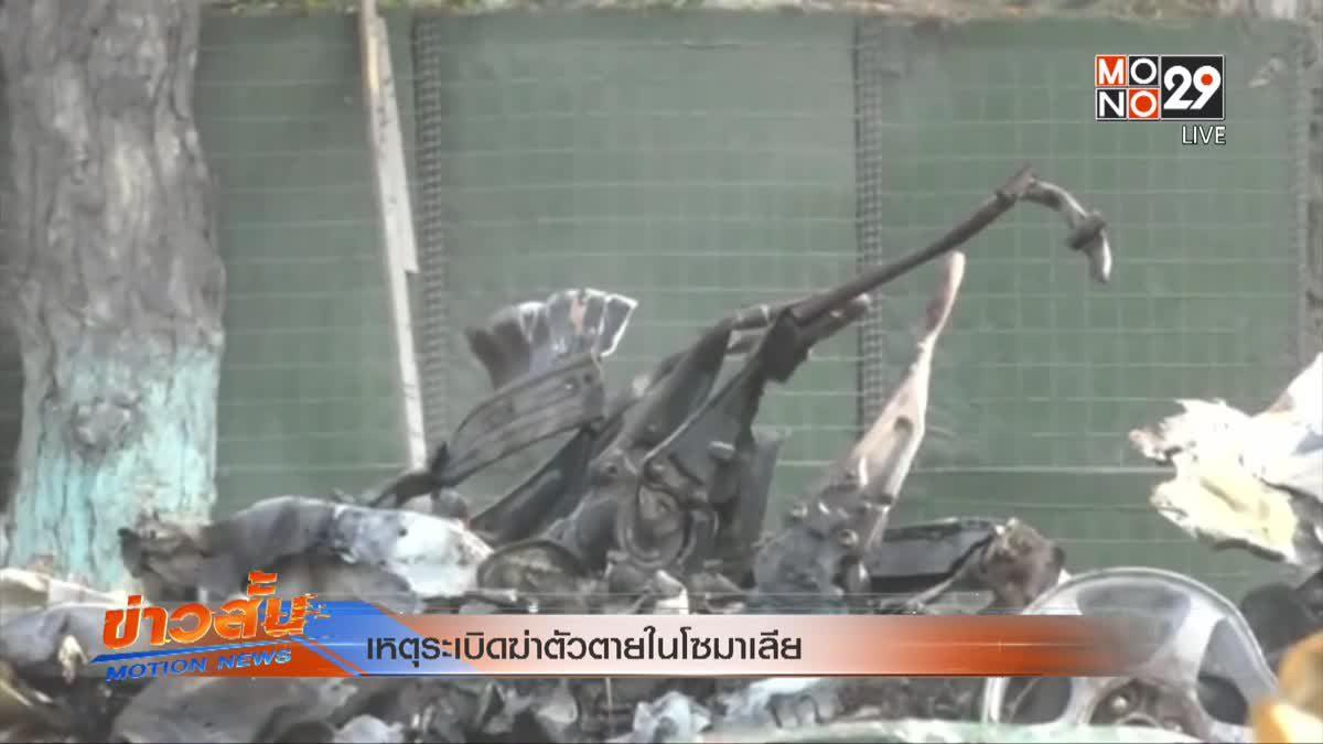 เหตุระเบิดฆ่าตัวตายในโซมาเลีย