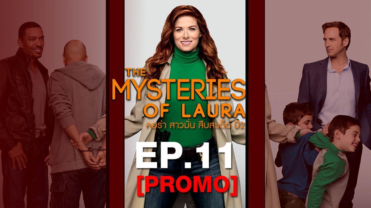 The Mysteries of Luara ลอล่า สาวมั่นสืบสะเด็ด ปี2 EP.11 [PROMO]