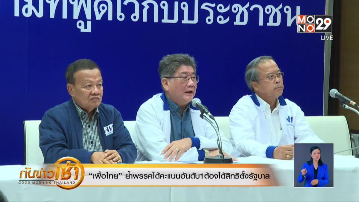 """""""เพื่อไทย""""ย้ำพรรคได้คะแนนอันดับ 1 ต้องได้สิทธิตั้งรัฐบาล"""