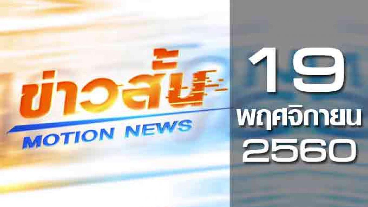 ข่าวสั้น Motion News Break 2 19-11-60