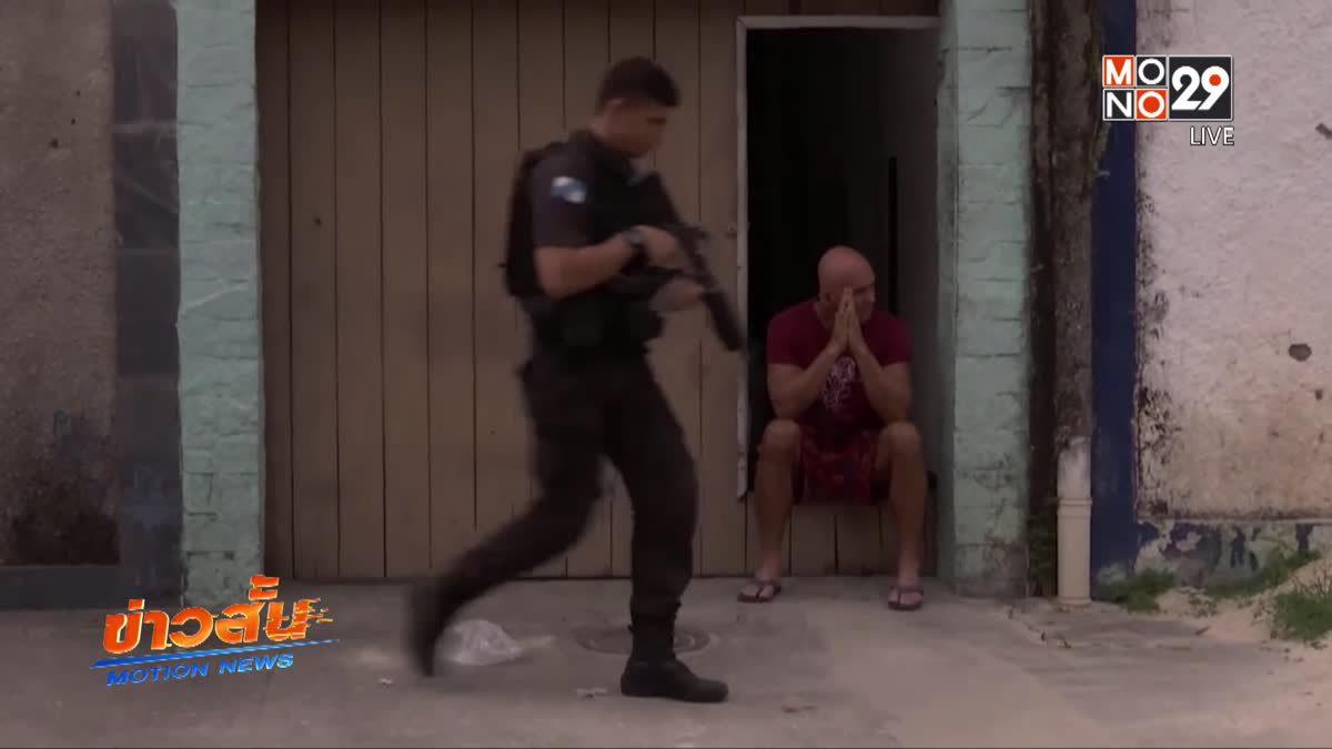 ตำรวจบราซิลนำกำลังปะทะแก๊งอาชญากรในชุมชนแออัด
