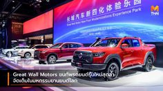 Great Wall Motors ขนทัพรถยนต์รุ่นใหม่สุดล้ำ จัดเต็มในมหกรรมยานยนต์โลก