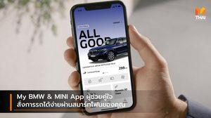 My BMW & MINI App ผู้ช่วยคู่ใจ สั่งการรถได้ง่ายผ่านสมาร์ทโฟนของคุณ