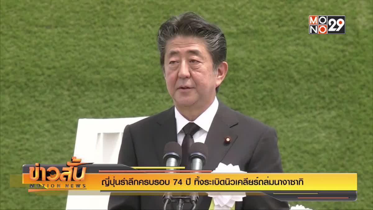 ญี่ปุ่นรำลึกครบรอบ 74 ปี ทิ้งระเบิดนิวเคลียร์ถล่มนางาซากิ