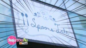 วัยรุ่นชวนกิน EP3 ร้าน two spoons tale