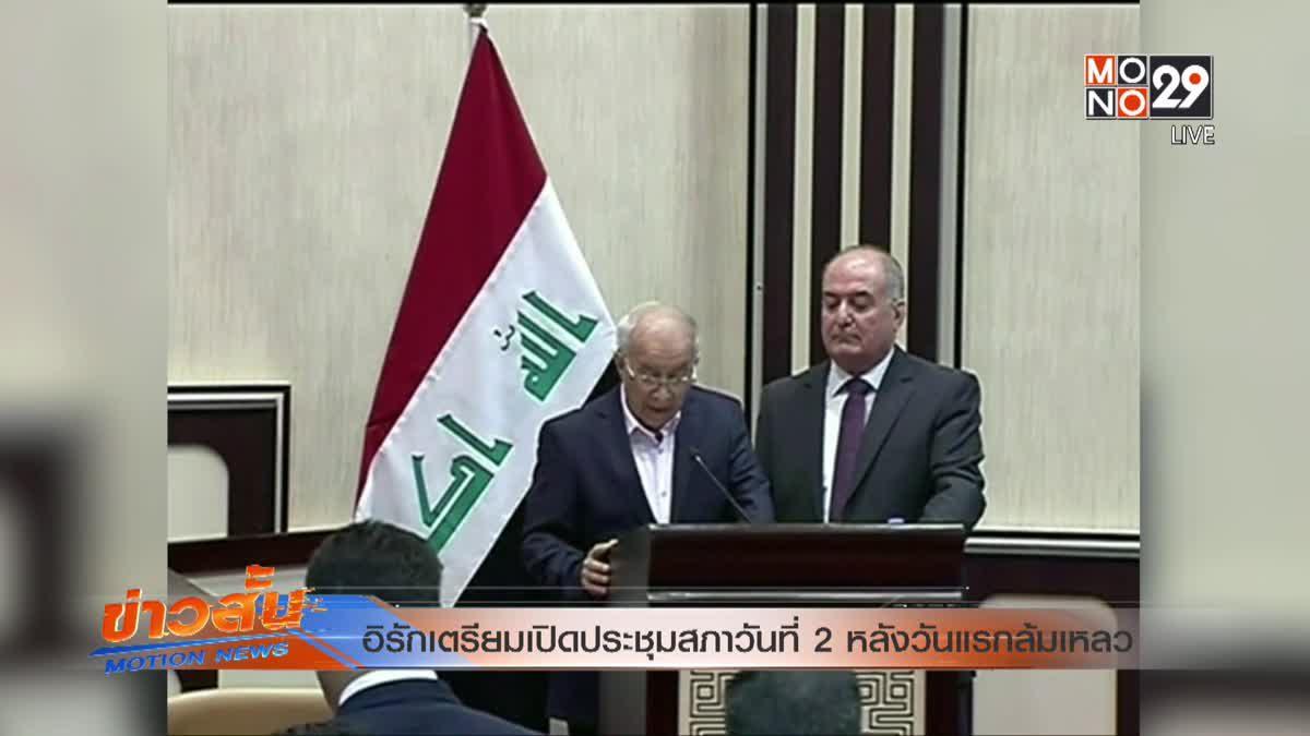 อิรักเตรียมเปิดประชุมสภาวันที่ 2 หลังวันแรกล้มเหลว