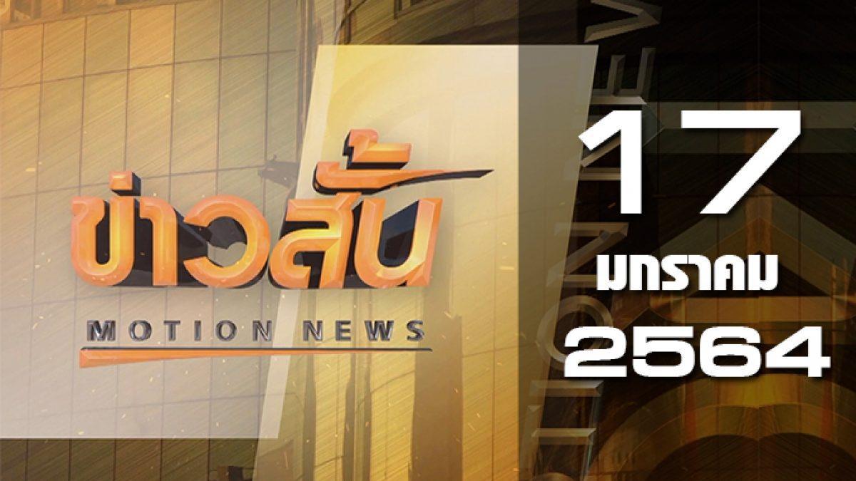 ข่าวสั้น Motion News Break 2 17-01-64