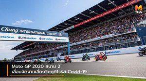 Moto GP 2020 สนาม 2 เลื่อนจัดงานเลี่ยงวิกฤติไวรัส Covid-19