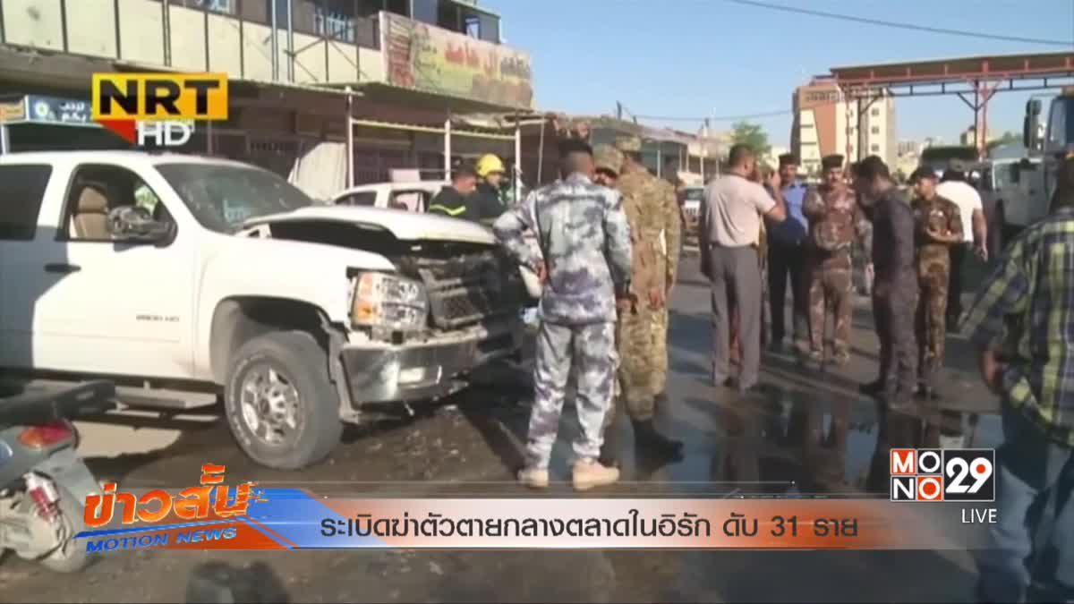 ระเบิดฆ่าตัวตายกลางตลาดในอิรัก ดับ 31 ราย