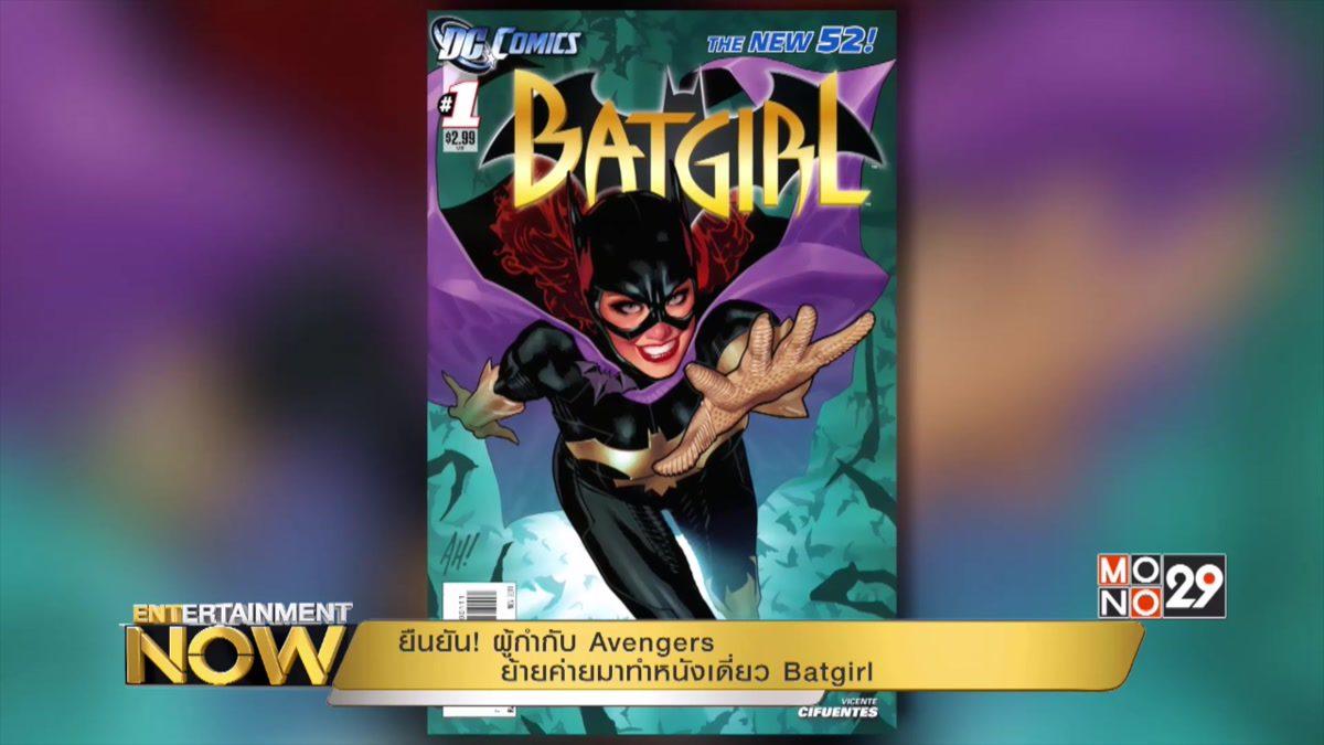 ยืนยัน! ผู้กำกับ Avengers ย้ายค่ายมาทำหนังเดี่ยว Batgirl