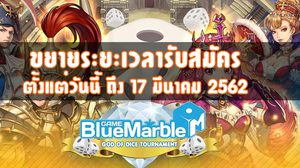 BLUE MARBLE M ขยายเวลารับสมัครสังเวียนเกมเศรษฐี -17 มีนาคมนี้