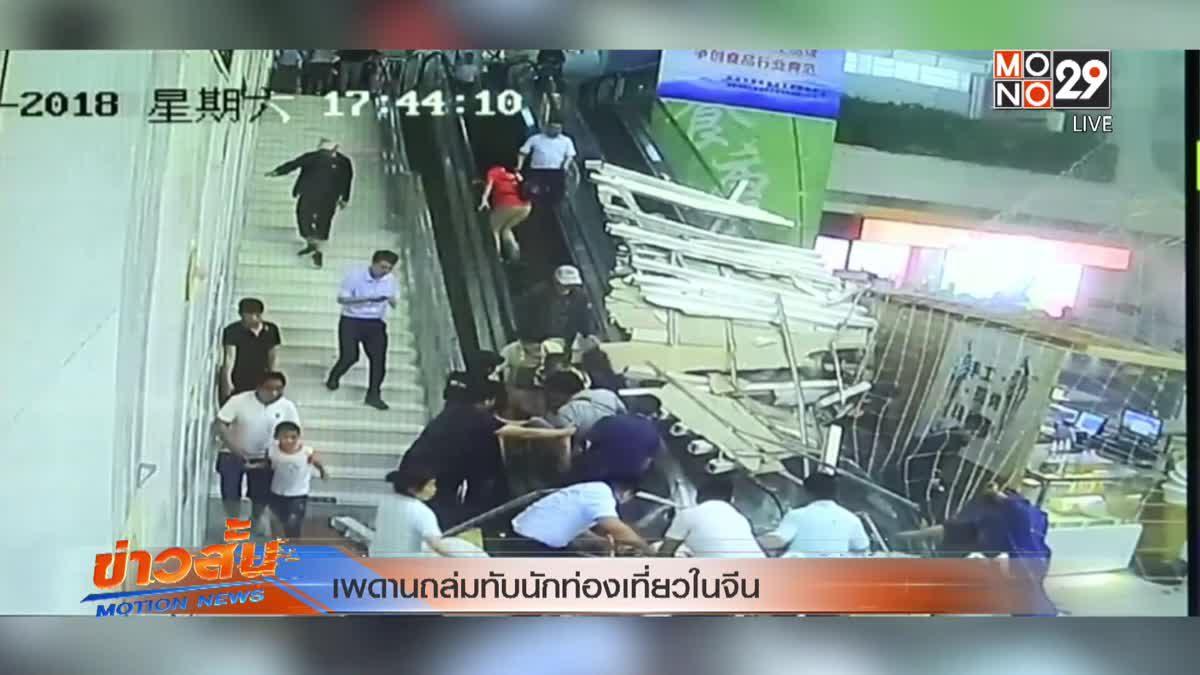 เพดานถล่มทับนักท่องเที่ยวในจีน