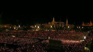 ภาพประวัติศาสตร์! ชาวไทยร่วมจุดเทียน ร้องเพลงสรรเสริญพระบารมี
