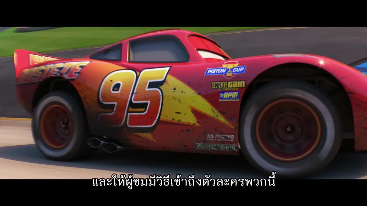 รู้จัก ไลท์นิง แม็กควีน ให้มากขึ้น รวมถึงสิ่งที่เขาจะต้องเผชิญ ในคลิปล่าสุดจาก Cars 3