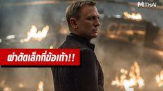 อัปเดตล่าสุด แดเนียล เคร็ก ผ่าตัดเล็กที่ข้อเท้า หลังลื่นล้มระหว่างถ่ายหนัง 007