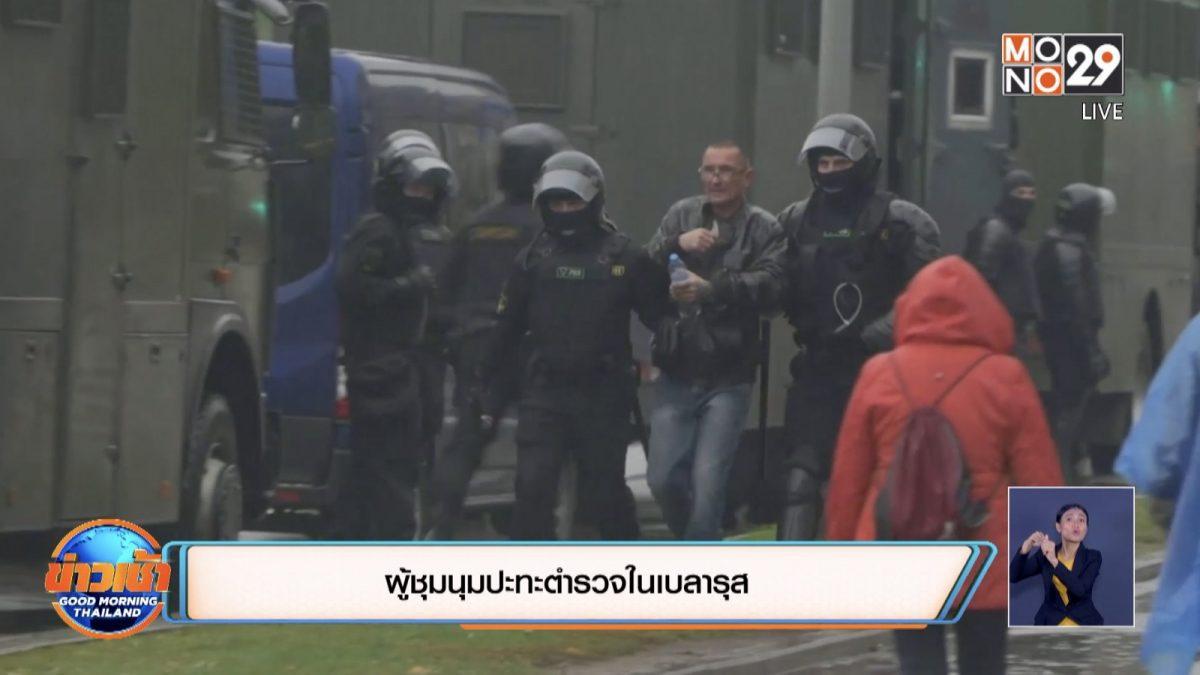 ผู้ชุมนุมปะทะตำรวจในเบลารุส