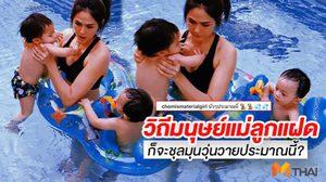 วุ่นวายแค่ไหนแม่เอาอยู่!! ส่องความสตรอง ชมพู่ พาแฝดลงเล่นน้ำ