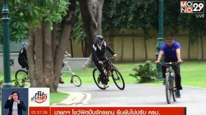 นายกฯ โชว์ฟิตปั่นจักรยานรอบบ้านพิษณุโลก ยืนยันไม่ปรับครม.