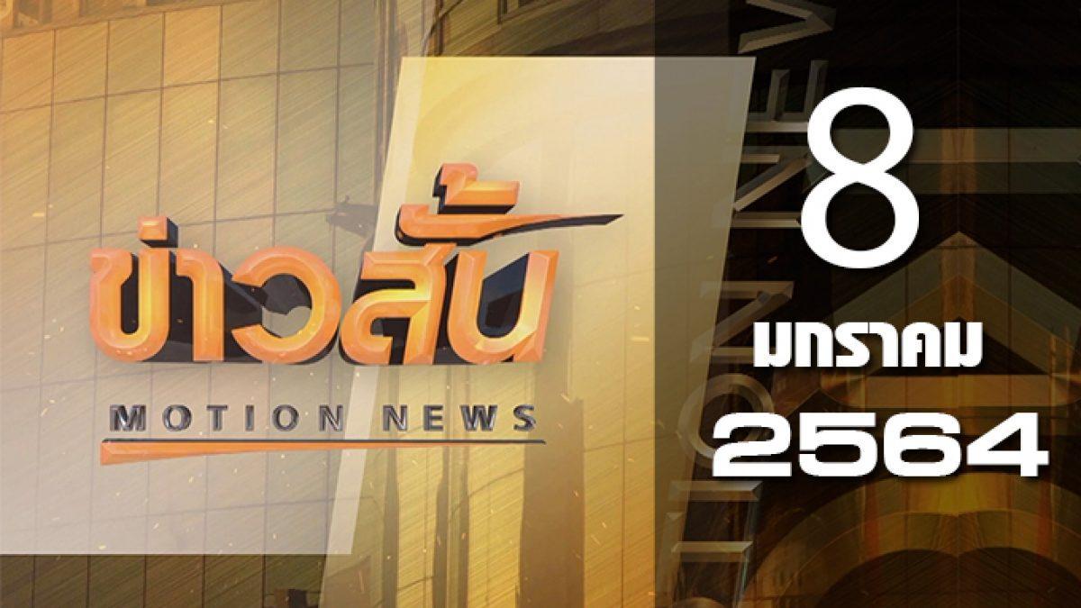 ข่าวสั้น Motion News Break 1 08-01-64