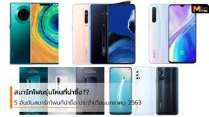 เช็ค 5 อันดับสมาร์ทโฟนที่น่าซื้อภายในเดือนมกราคม 2563