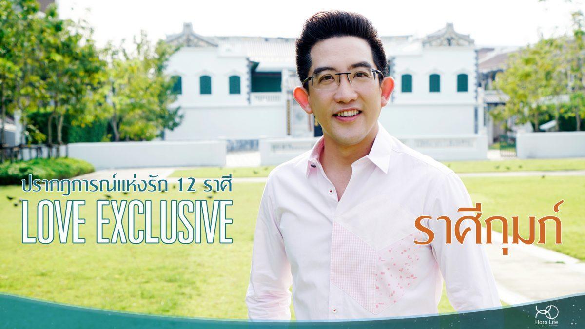 Love Exclusive เสริมดวงความรัก 2561 ราศีกุมภ์