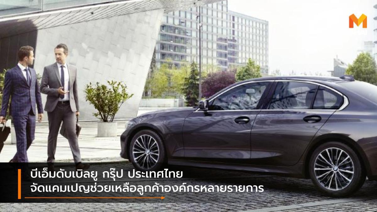 บีเอ็มดับเบิลยู กรุ๊ป ประเทศไทย จัดแคมเปญช่วยเหลือลูกค้าองค์กรหลายรายการ