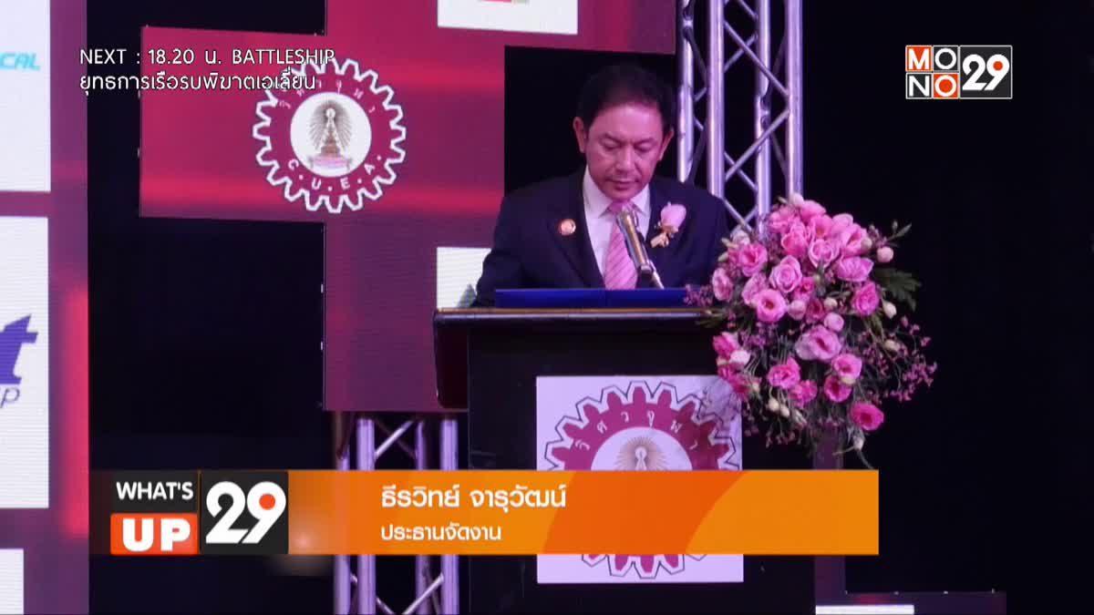 เสวนา เศรษฐกิจไทย ปี 2018 ท่ามกลางศึกนอกและศึกใน