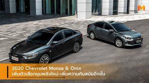 2020 Chevrolet Monza & Onix เพิ่มตัวเลือกขุมพลังใหม่-เพิ่มความทันสมัยอีกขั้น