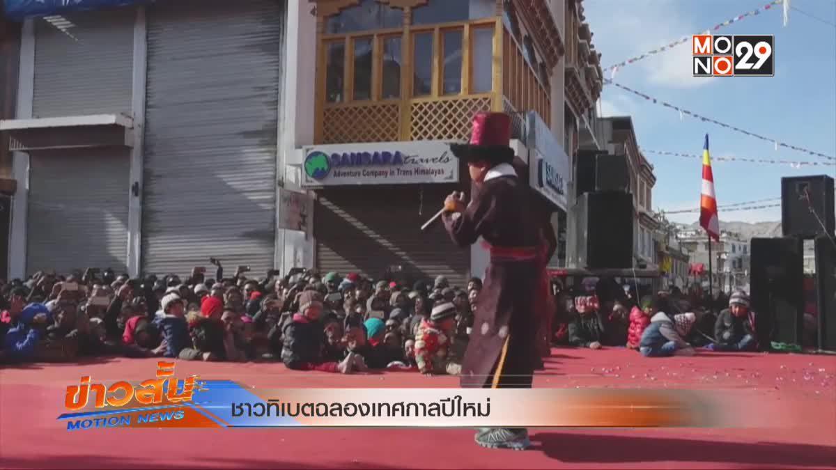 ชาวทิเบตฉลองเทศกาลปีใหม่