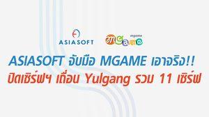 เอาจริง ASIASOFT จับมือ MGAME ปิดเซิร์ฟฯ เถื่อน Yulgang 11 เซิร์ฟฯ