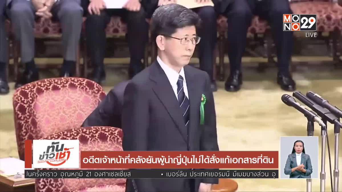 อดีตเจ้าหน้าที่คลังยันผู้นำญี่ปุ่นไม่ได้สั่งแก้เอกสารที่ดิน