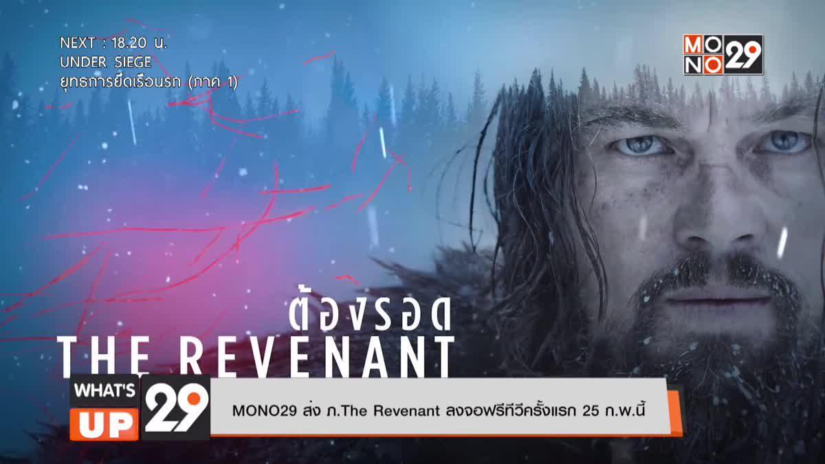 MONO29 ส่ง ภ.The Revenant ลงจอฟรีทีวีครั้งแรก 25 ก.พ.นี้