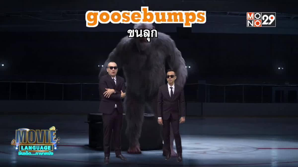Movie Language จากภาพยนตร์เรื่อง Goosebumps คืนอัศจรรย์ขนหัวลุก