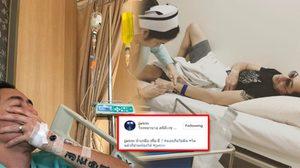 อารมณ์ดีได้อยู่! เจ เจตริน เผยแคปชั่นฮาๆ เมื่อต้องเข้าโรงพยาบาลด่วน!