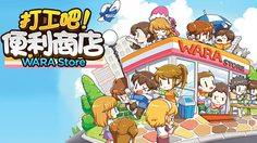WARA! STORE ว่าที่เกมขวัญใจสายโซเชี่ยล GODLIKE Games คว้าสิทธิ์พร้อมเปิดไทยเร็วๆ นี้