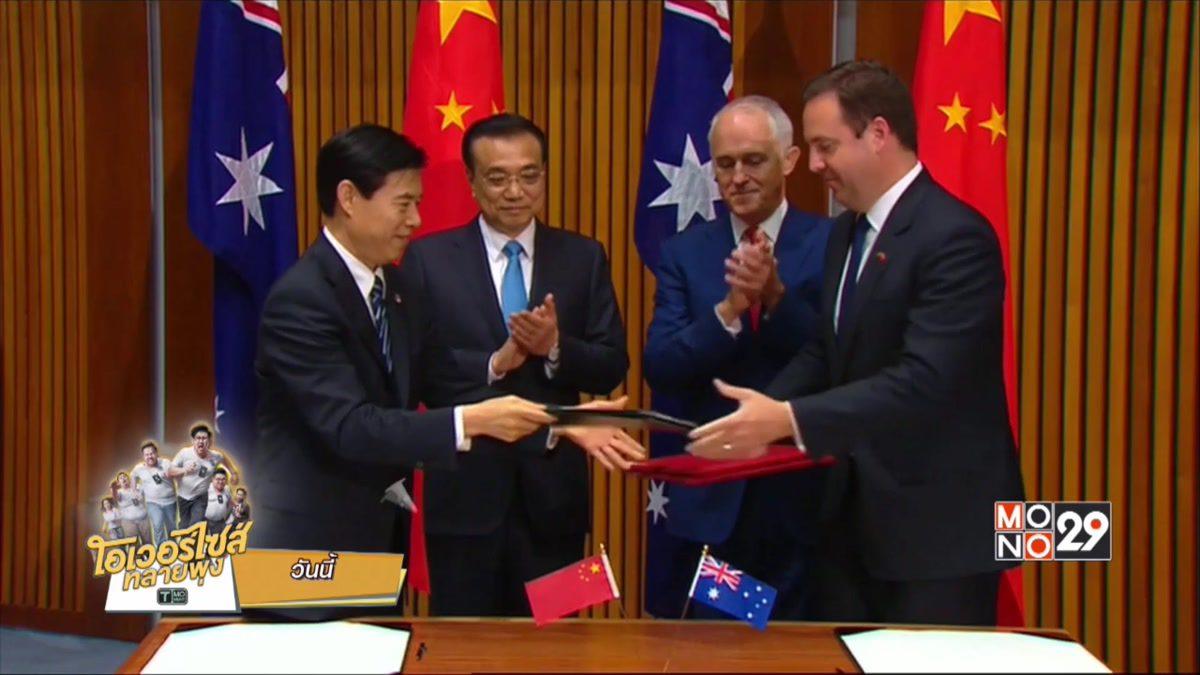 จีน-ออสเตรเลีย จับมือขยายเขตการค้าเสรี