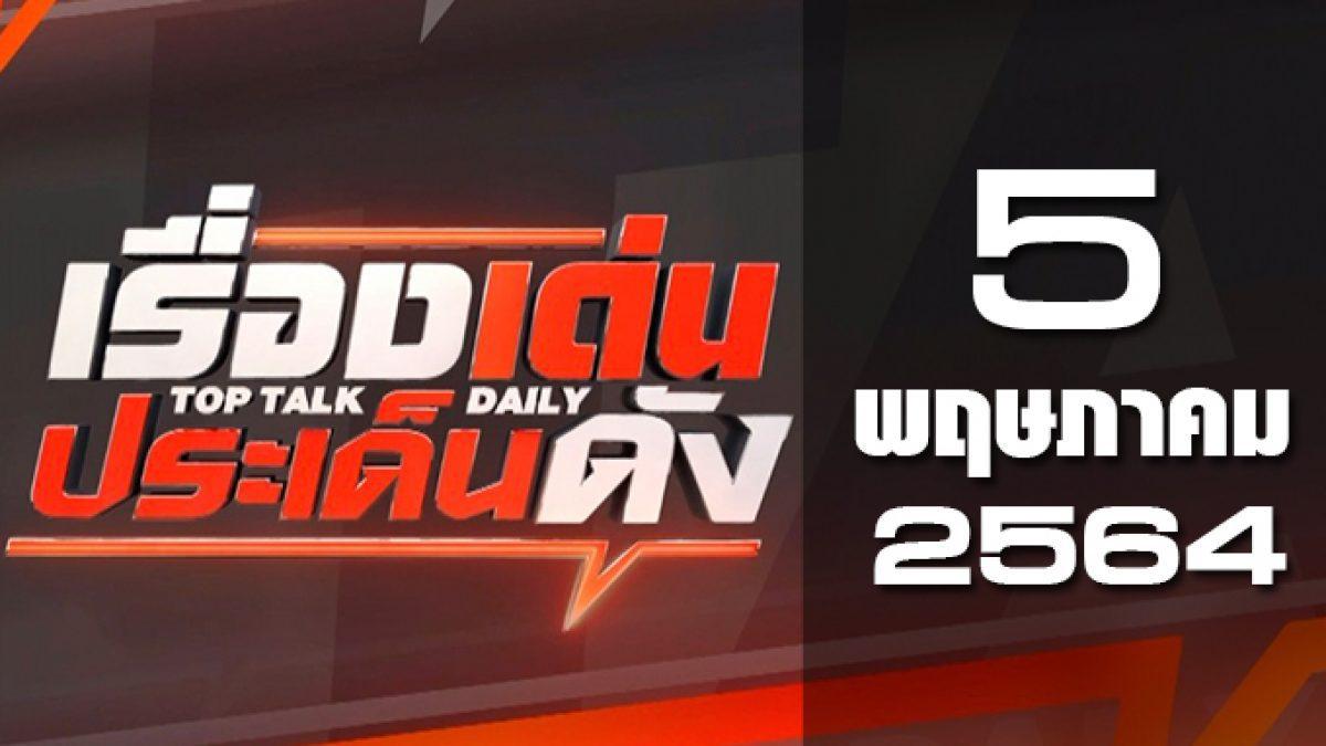 เรื่องเด่นประเด็นดัง Top Talk Daily 05-05-64