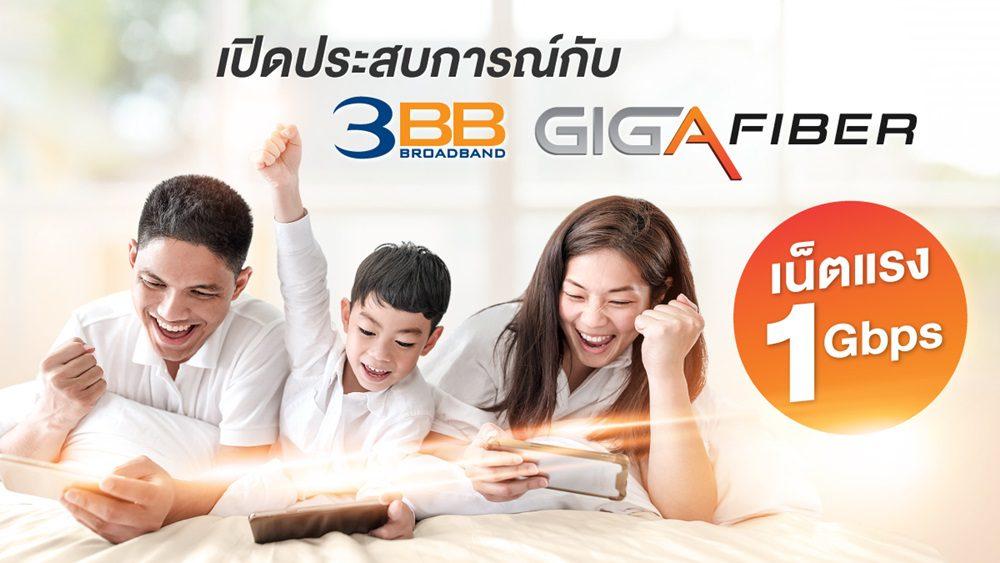 เปิดประสบการณ์กับ 3BB GIGA Fiber เน็ตแรง 1 Gbps รองรับการใช้งานยุคดิจิตัลสำหรับทุกคนในครอบครัว