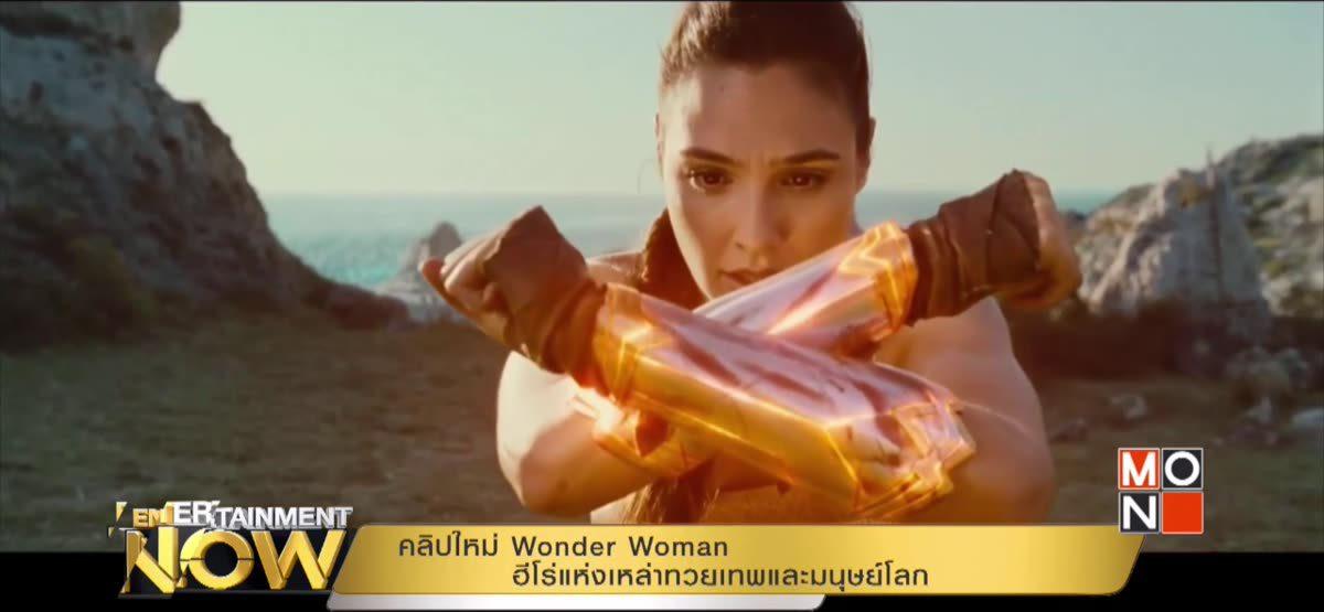 คลิปใหม่ Wonder Woman ฮีโร่แห่งเหล่าทวยเทพและมนุษย์โลก