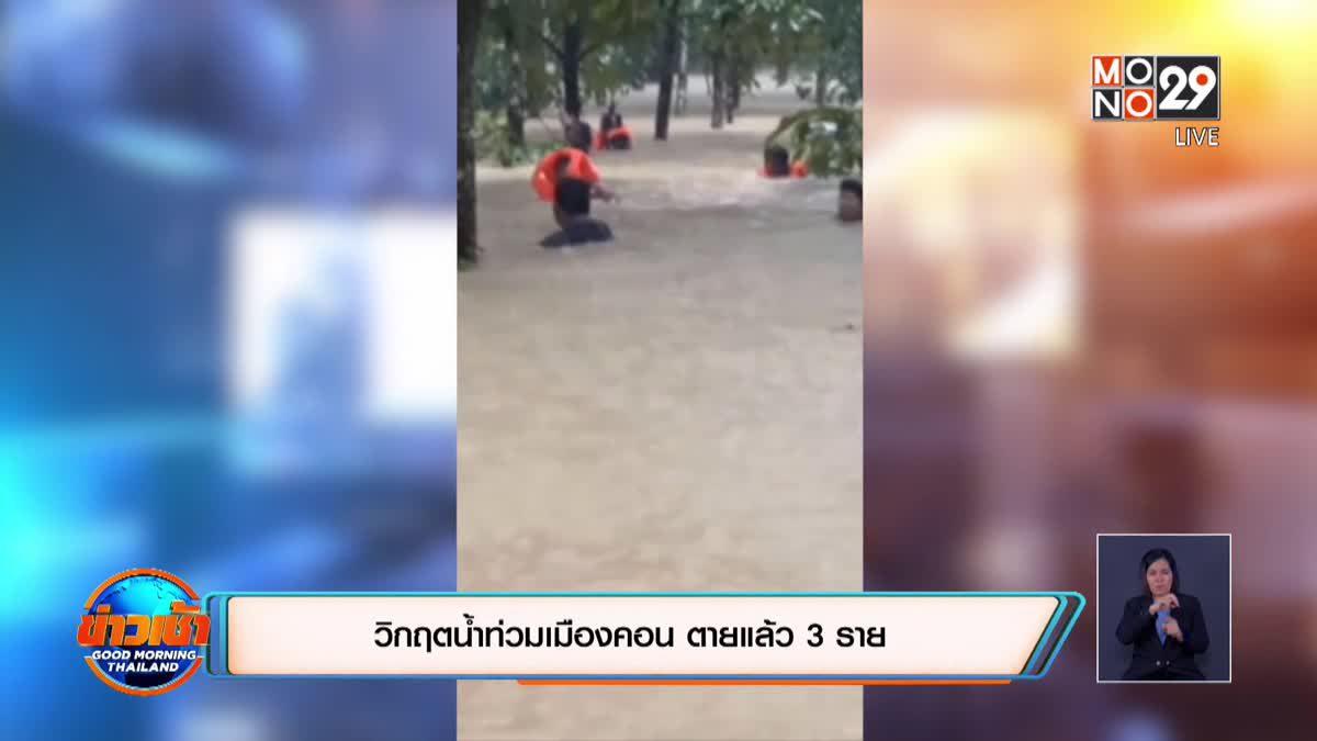 วิกฤตน้ำท่วมเมืองคอน ตายแล้ว 3 ราย