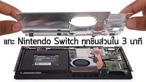 ชำแหละ Nintendo Switch แกะหมดทุกชิ้นส่วนใน 3 นาที